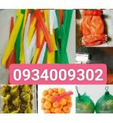 Cung cấp các loại túi lưới đựng trái cây giá rẻ